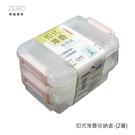原點居家 扣式2層堆疊迷你收納盒 連環扣 零件收納盒 收納箱 透明塑膠收纳盒 迷你小方盒