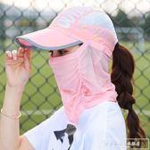 HACRNZ夏季防曬帽子女遮臉騎車鴨舌太陽帽防紫外線戶外折疊遮陽帽『韓女王』