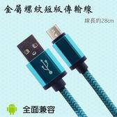 ☆Micro USB 金屬螺紋短版傳輸線/充電線/ASUS ZenFone Selfie ZD551KL/Max ZC550KL/Go ZC500TG/ZB450KL/TV ZB551KL