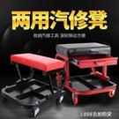 修車凳工作凳修車躺板滑板配套工具汽車汽修汽保專用維修工具 1995生活雜貨NMS