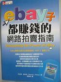 【書寶二手書T8/財經企管_HHN】eBay子都賺錢的網路拍賣指南_原價299_丹尼斯.普林斯