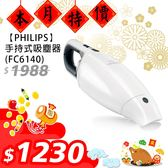 【PHILIPS飛利浦】MiniVac手持式吸塵器(FC6140)
