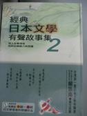 【書寶二手書T1/語言學習_OQH】經典日本文學有聲故事集 2(附2CD)_上澤社出版社