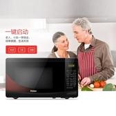 微波爐 微波爐烤箱一體家用全自動平板小迷型官方旗艦 mks交換禮物