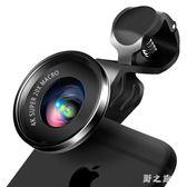 手機微距鏡頭4K全高清無畸變微商短視頻拍照神器專用外置攝像頭 qz2160【野之旅】