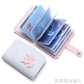 零錢包小巧卡包一體包女式超薄簡約可愛卡袋卡夾防消磁防盜卡套萌 新品