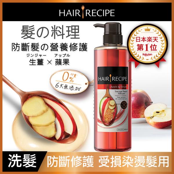 Hair Recipe 防斷滋養洗髮露
