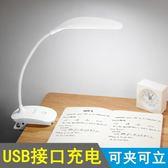 桌燈 檯燈護眼充電書桌宿舍夾子燈LED學習兒童大學生USB夾式迷你小檯燈 韓先生