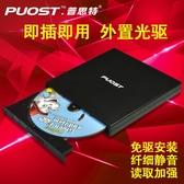 移動DVD光驅盒外置USB筆記本光驅電腦一體機通用外接CD刻錄機光驅 晴天時尚