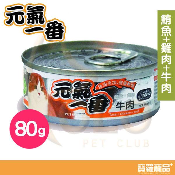 元氣一番貓罐鮪魚+雞肉+牛肉  80g【寶羅寵品】