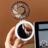 usb小風扇 復古折疊迷你風扇led鏡子 手持便攜帶掛繩夏季學生usb小電扇【限時八折】