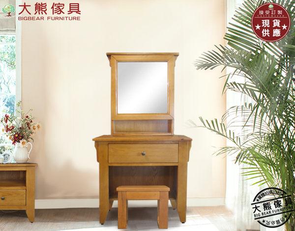 【大熊傢俱】99² 實木妝台 化妝桌 化妝鏡 長方鏡 梳妝台 儲物桌 原木 化妝凳 矮凳 另售床頭櫃