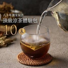 【十八味】頂級台灣涼茶體驗包10入(免運)