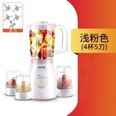 榨汁機 家用全自動多功能水果小型打炸果汁輔食料理攪拌機杯-三山一舍