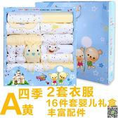 嬰兒禮盒 棉質嬰兒衣服新生兒禮盒套裝春秋初生剛出生滿月男女寶寶用品禮物 3款T