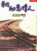 二手書博民逛書店 《尋找初戀情人》 R2Y ISBN:9575441176│吳淡如