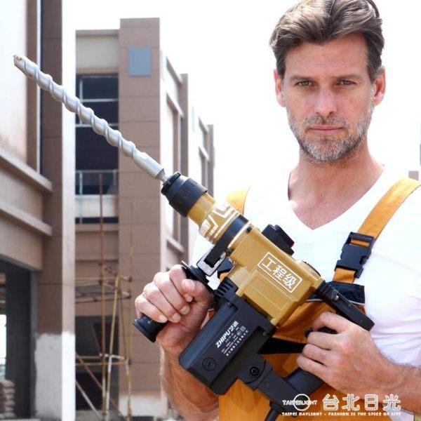 芝浦電錘電鎬電鑽三用多功能沖擊鑽家用專打混凝土工業級電動工具 igo 台北日光