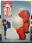 挖寶二手片-P01-206-正版DVD-動畫【大英雄天團 市售版】-迪士尼