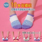 Footer ZH21 M號 (厚襪) 夜幕星雨運動船短襪 10雙組;除臭襪;蝴蝶魚戶外