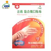 【Fe Li 飛力醫療】砝碼 黏合傷口貼布/美容膠帶(中傷口)