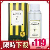 花仙子 FARCENT 香水室內擴香-補充品 100ml 小蒼蘭&英國梨【BG Shop】