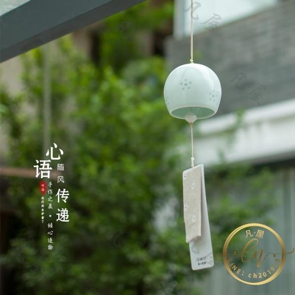 風鈴 聽海 手工陶瓷風鈴掛飾日式和風汽車掛件家居裝飾品創意生日禮物-限時折扣