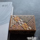 禮物盒機關 4寸秘密箱子機關盒創意解鎖儲物盒 igo 【全館免運】