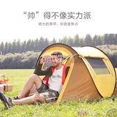 帳篷戶外3-4人 全自動 二室一廳野營2人加厚防雨海邊帳篷 數碼人生igo
