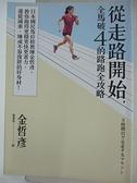 【書寶二手書T4/體育_H12】從走路開始全馬破4的路跑全攻略_金哲彥