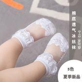 女襪子夏季薄款花邊襪蕾絲公主襪女童絲襪水晶襪超薄 至簡元素