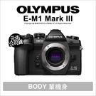 【回函送禮券2千~10/31】Olympus E-M1 Mark III EM1M3 BODY 單機身 公司貨 【64G+可分期】 薪創數位
