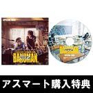 電影「爆漫王。」DVD 特典