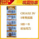 CR1632鋰錳紐扣電池-5入...