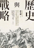 歷史與戰略