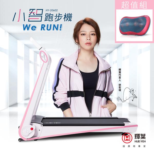 送避震墊 / 輝葉 Werun小智跑步機HY-20602+熱感揉震舒壓按摩枕HY-1688