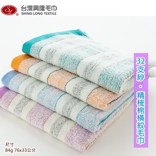 32支紗精梳棉橫紋毛巾#25(12條 整打裝)  台灣興隆毛巾製