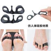 造加強版大山式足趾環腳趾環矯正骨盆身姿駝背O型腿矯帶【極有家】