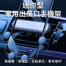 汽車車架 迷你型 重力 車用 出風口 手機架 車架 支架 導航架 車充 自動展開 單手操作