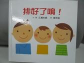 【書寶二手書T1/少年童書_DL4】排好了唷!_三浦太郎,  鄭明進