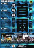 (二手書)首爾+濟州 釜山全境遊食玩買終極天書-09~10全新update版