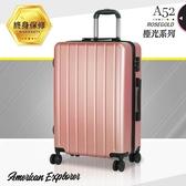 《熊熊先生》American Explorer 行李箱 29吋 出國箱 輕量 蜂巢紋 旅行箱 TSA鎖 A52 極光系列