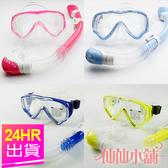 泳鏡 藍/黃/粉/淺藍 兒童半乾式大鏡框面鏡呼吸管組 潛水浮淺游泳配件 仙仙小舖