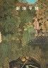 【二手書R2YB】b 73年7月初版《新地平線 New Horizons》佳慶藝