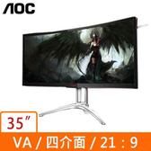 全新 AOC 35型 AGON 曲面(21:9黑色)液晶螢幕 AG352QCX