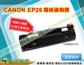 CANON EP26 高品質黑色環保碳粉匣 適用於3200/3112/3130/5630/5650/MF-5700/3110
