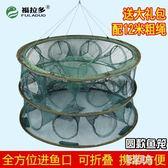 漁網魚網魚籠子捕魚垂釣蝦籠蝦網捉魚養自動折疊籠網工具LXY1898『原創風館』