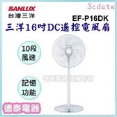 SANLUX【EF-P16DK】台灣三洋16吋DC遙控立扇【德泰電器】