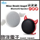 Hawk Mini Angel 小天使 無線藍牙喇叭(08-HAS130) 僅售小天使