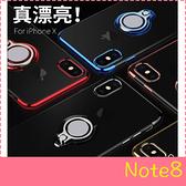【萌萌噠】三星 Galaxy Note8 (6.3吋) 三節電鍍邊框 指環支架款 車載磁吸 全包防摔透明軟殼 手機殼