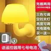 小夜燈插電創意夢幻聲控led感應遙控節能臥室嬰兒喂奶床頭燈夜光 WY【快速出貨八折優惠】